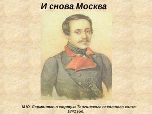 И снова Москва М.Ю. Лермонтов в сюртуке Тенгинского пехотного полка. 1841