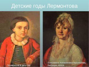Детские годы Лермонтова Лермонтов в детстве Елизавета Алексеевна Арсеньева, б