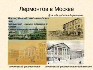 Лермонтов в Москве Москва, Москва!…люблю тебя как сын, Как русский, - сильно,