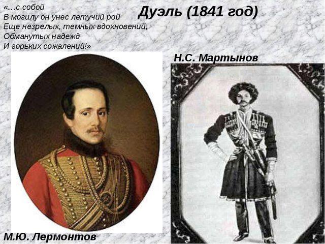 М.Ю. Лермонтов Н.С. Мартынов Дуэль (1841 год) «…с собой В могилу он унес лету...