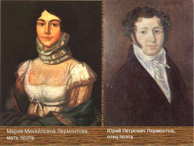 Мария Михайловна Лермонтова, мать поэта Юрий Петрович Лермонтов, отец поэта