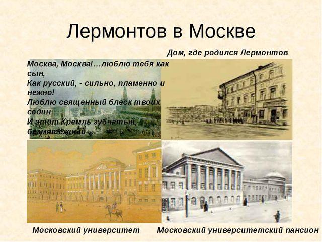 Лермонтов в Москве Москва, Москва!…люблю тебя как сын, Как русский, - сильно,...