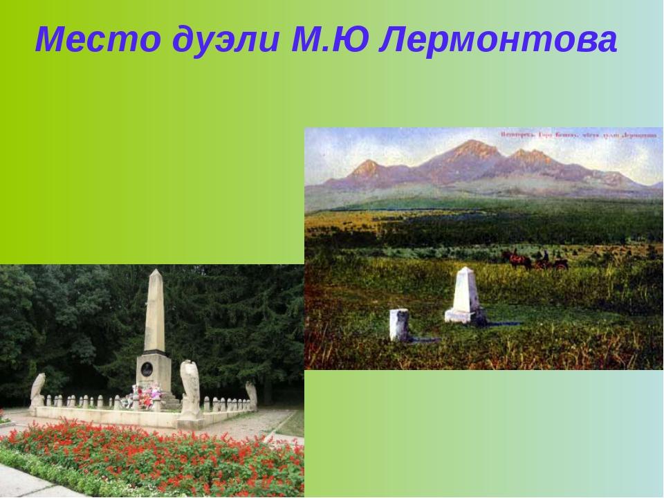 Место дуэли М.Ю Лермонтова