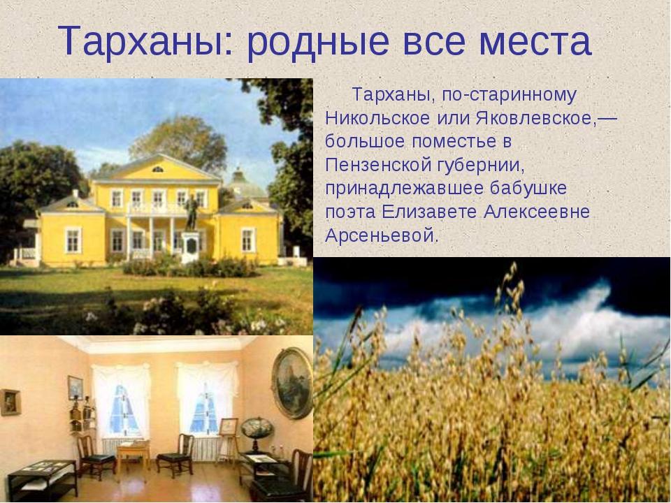 Тарханы: родные все места Тарханы, по-старинному Никольское или Яковлевс...