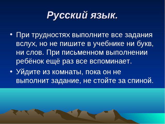 Русский язык. При трудностях выполните все задания вслух, но не пишите в учеб...