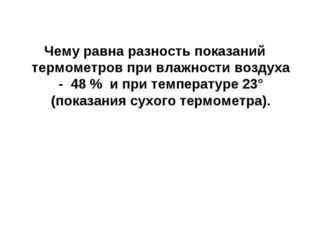Чему равна разность показаний термометров при влажности воздуха - 48 % и при
