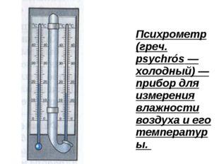 Психрометр (греч. psychrós — холодный) — прибор для измерения влажности возду
