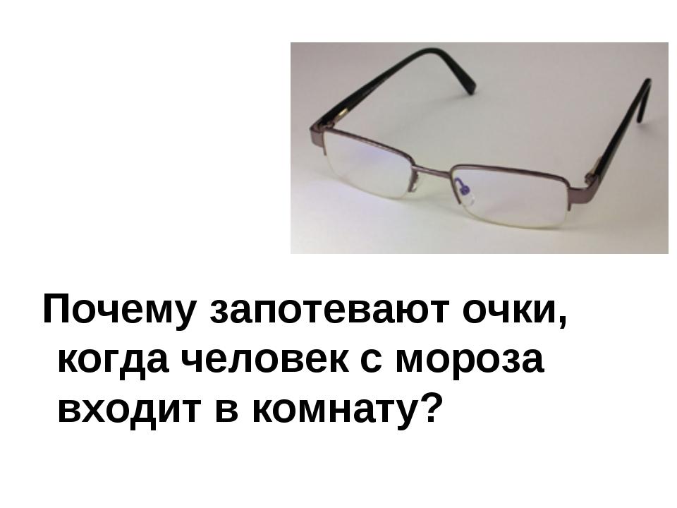 тонкое термобелье, чтобы очки не запотевали с мороза Marmot имеет