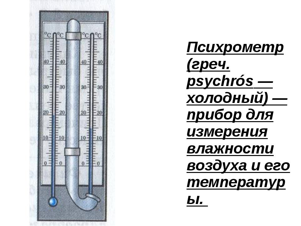 Психрометр (греч. psychrós — холодный) — прибор для измерения влажности возду...
