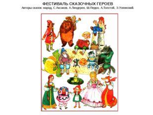 ФЕСТИВАЛЬ СКАЗОЧНЫХ ГЕРОЕВ Авторы сказок: народ, С.Аксаков, А.Линдгрен, Ш.Пер
