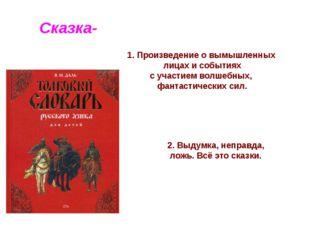 1. Произведение о вымышленных лицах и событиях с участием волшебных, фантасти