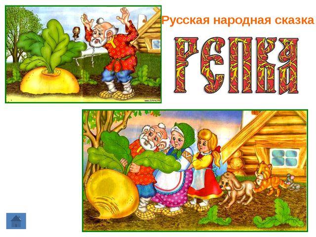 Шарль Перро. Красная Шапочка Корней Чуковский. Мойдодыр С. В. Михалков. Три п...