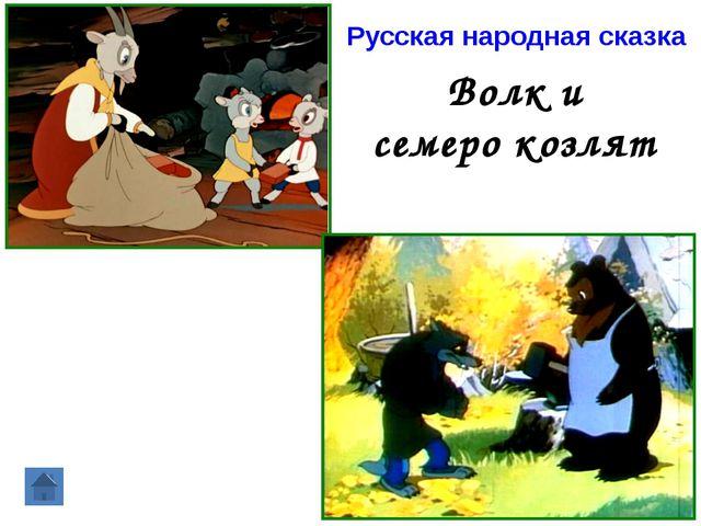А. С. Пушкин (Сказка о золотом петушке) (Сказка о рыбаке и рыбке)