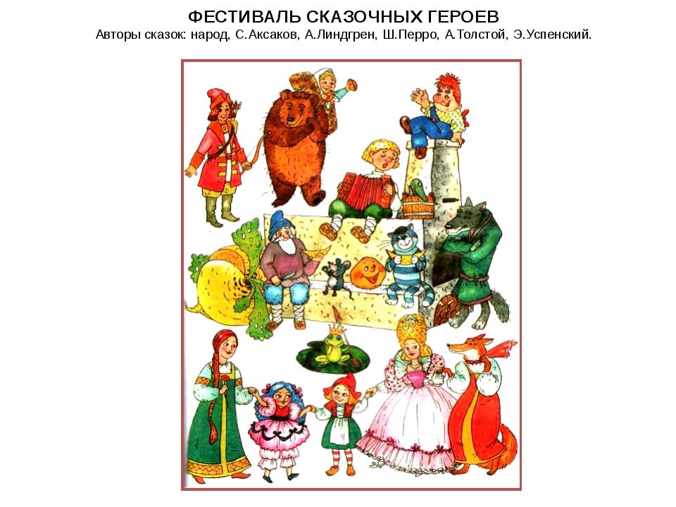 ФЕСТИВАЛЬ СКАЗОЧНЫХ ГЕРОЕВ Авторы сказок: народ, С.Аксаков, А.Линдгрен, Ш.Пер...