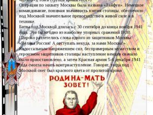 Битва за Москву. Гитлер, нападая на СССР, предусматривал проведение «молниено