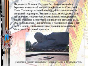 Начало Великой Отечественной Войны. На рассвете 22 июня 1941 года без объявле