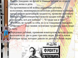 Героизм и мужество людей в тылу во время Великой Отечественной Войны. Страна