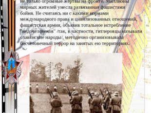 Зверства Фашистов. Великая Отечественная война принесла народам СССР не тольк