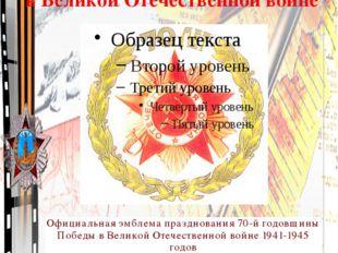 70-летие Победы в Великой Отечественной войне © Топилина С.Н.
