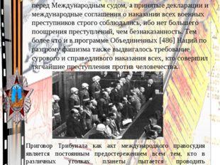 Нюрнбергский процесс. Приговор Трибунала Советский Союз последовательно и неу