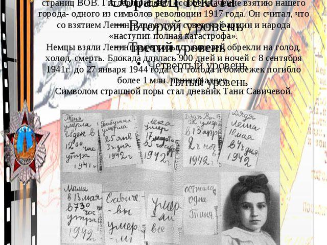Героическая оборона Ленинграда. Блокада Ленинграда. © Топилина С.Н.