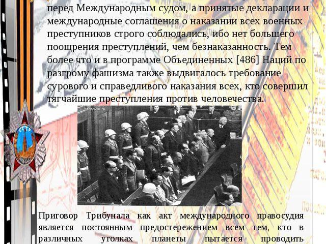 Нюрнбергский процесс. Приговор Трибунала Советский Союз последовательно и неу...