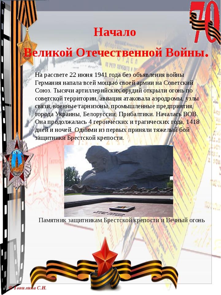 Начало Великой Отечественной Войны. На рассвете 22 июня 1941 года без объявле...