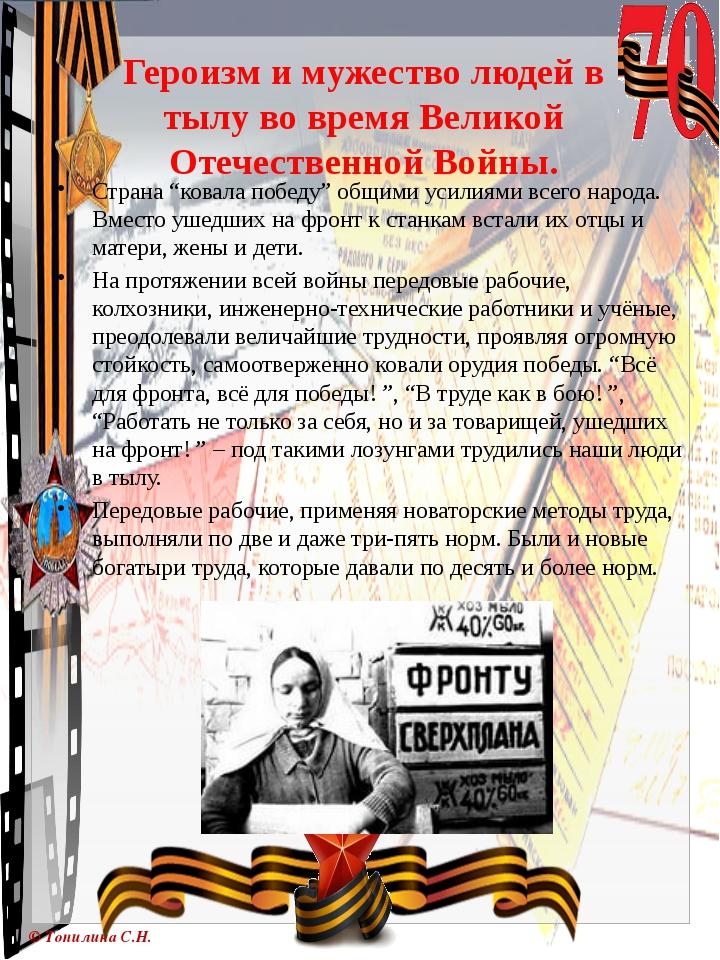 Героизм и мужество людей в тылу во время Великой Отечественной Войны. Страна...