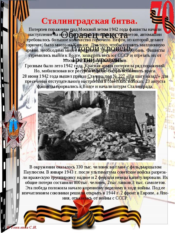 Сталинградская битва. © Топилина С.Н.