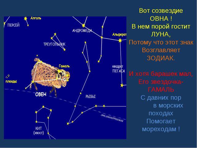 Вот созвездие ОВНА ! В нем порой гостит ЛУНА, Потому что этот знак Возглавляе...