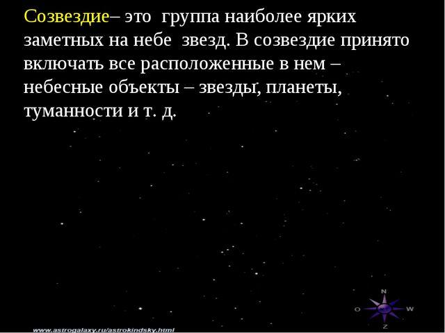 Созвездие– это группа наиболее ярких заметных на небе звезд. В созвездие прин...