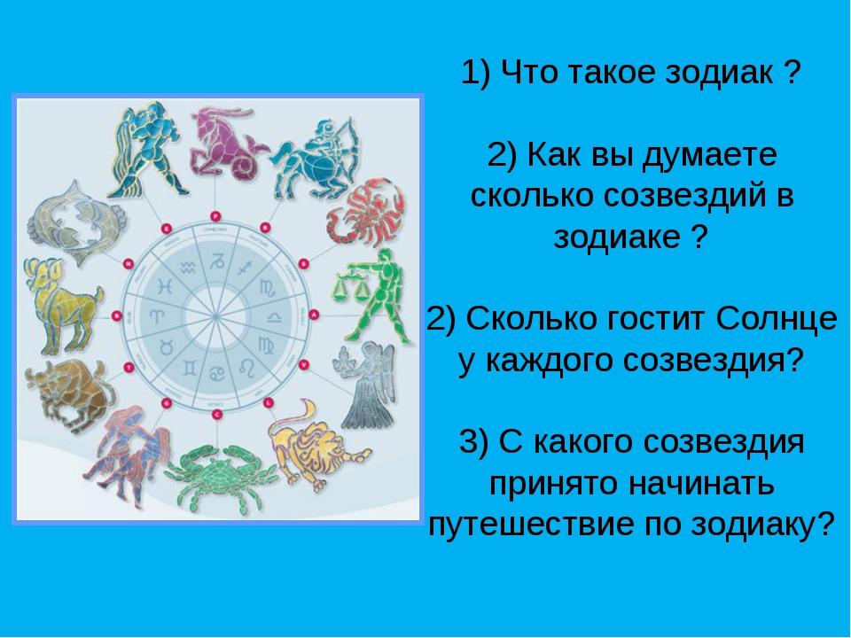 1) Что такое зодиак ? 2) Как вы думаете сколько созвездий в зодиаке ? 2) Скол...