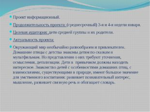 Проект информационный. Продолжительность проекта: (среднесрочный) 3-я и 4-я н