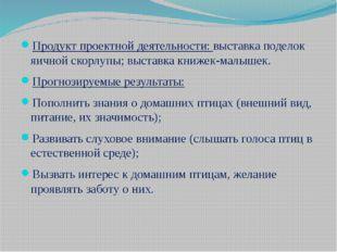 Продукт проектной деятельности: выставка поделок яичной скорлупы; выставка кн