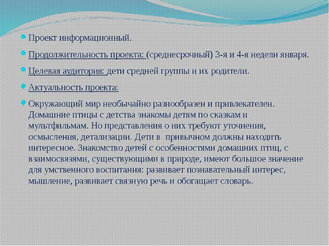 Проект информационный. Продолжительность проекта: (среднесрочный) 3-я и 4-я н...