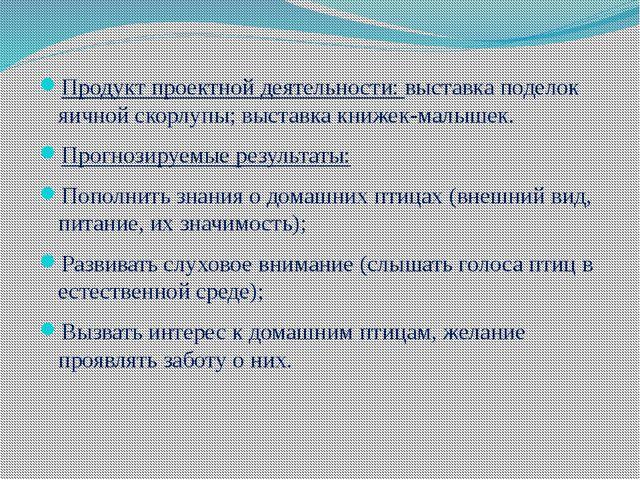 Продукт проектной деятельности: выставка поделок яичной скорлупы; выставка кн...