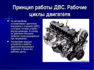Принцип работы ДВС. Рабочие циклы двигателя На автомобилях устанавливают двиг
