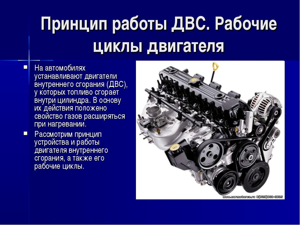 Принцип работы ДВС. Рабочие циклы двигателя На автомобилях устанавливают двиг...
