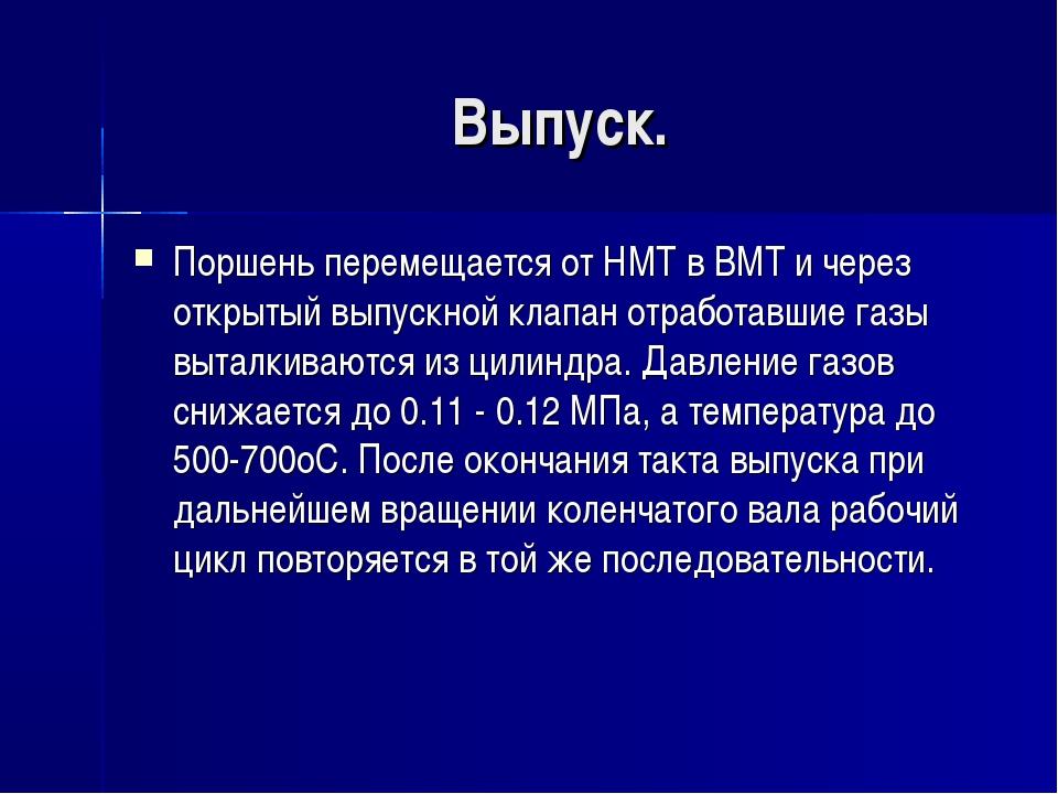 Выпуск. Поршень перемещается от НМТ в ВМТ и через открытый выпускной клапан о...