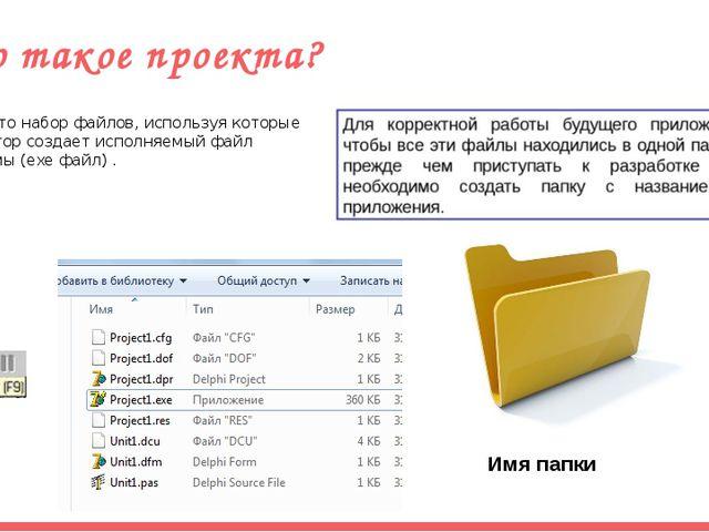 Что такое проекта? Проект - это набор файлов, используя которые компилятор со...