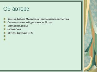 Об авторе Хадеева Залфира Махмудовна – преподаватель математики Стаж педагоги