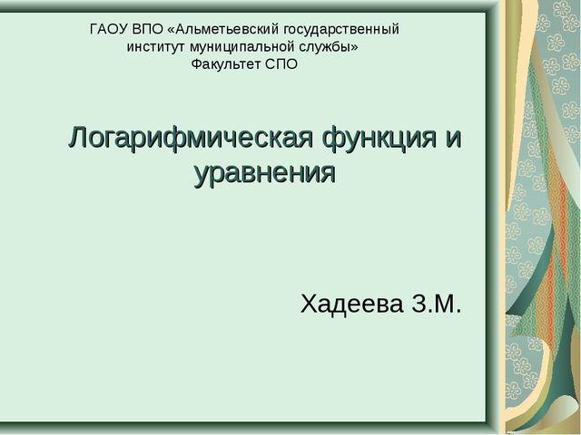 Логарифмическая функция и уравнения Хадеева З.М. ГАОУ ВПО «Альметьевский госу...