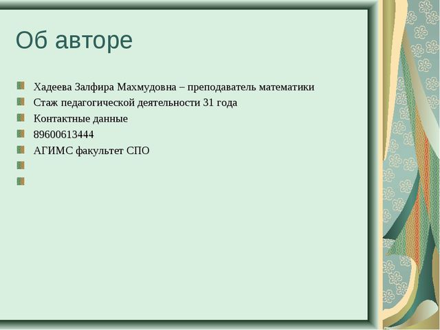 Об авторе Хадеева Залфира Махмудовна – преподаватель математики Стаж педагоги...