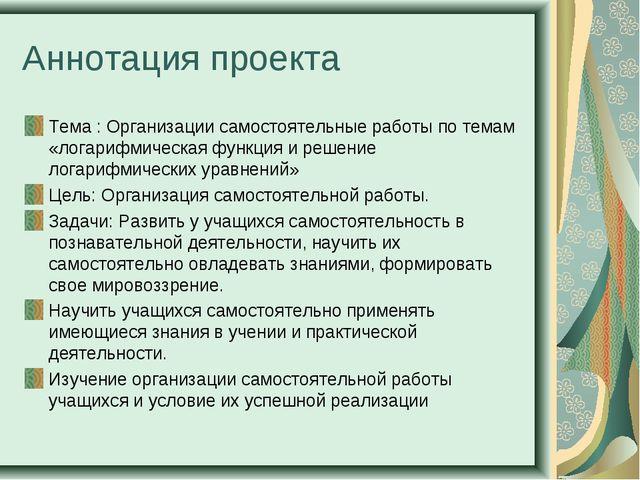 Аннотация проекта Тема : Организации самостоятельные работы по темам «логариф...