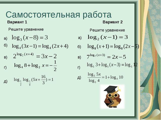 Самостоятельная работа Вариант 1 Вариант 2 Решите уравнение Решите уравнение...