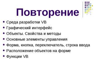 Повторение Среда разработки VB Графический интерфейс Объекты. Свойства и мето