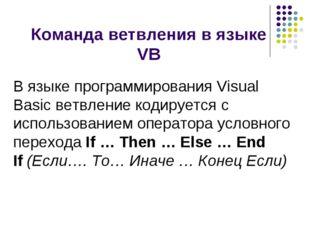 Команда ветвления в языке VB В языке программирования Visual Basic ветвление