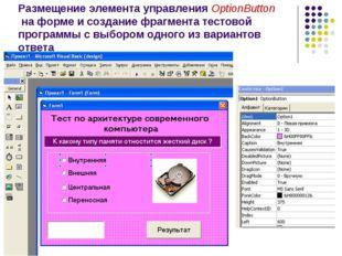 Размещение элемента управления OptionButton на форме и создание фрагмента тес