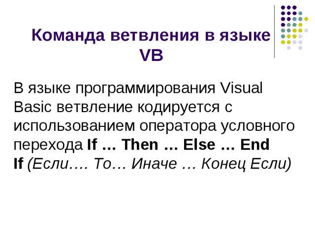 Команда ветвления в языке VB В языке программирования Visual Basic ветвление...