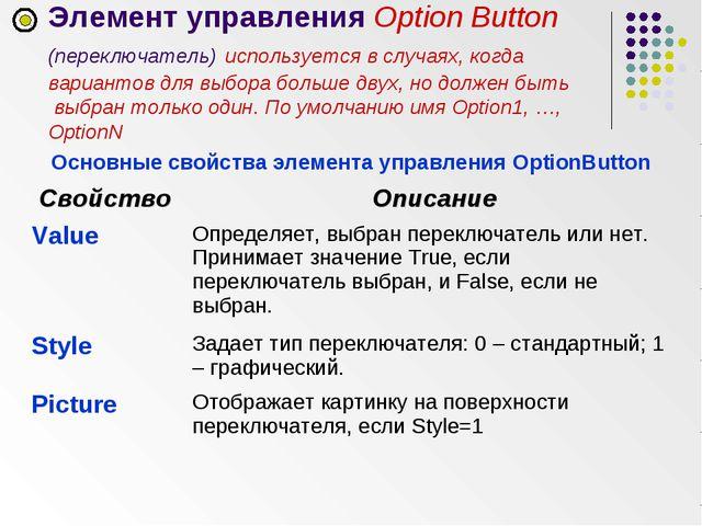Элемент управления Option Button (переключатель) используется в случаях, когд...